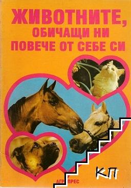 Животните, обичащи ни повече от себе си