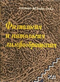 Физиология и патология лимфообращения