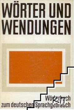 Wörter und Wendungen. Worterbuch zum deutschen Sprachgebrauch