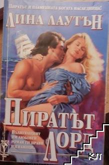Пиратът лорд
