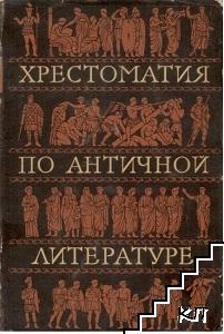 Хрестоматия по античной литературе. Том 2: Римская литература