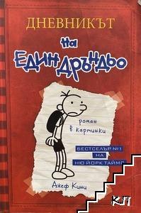 Дневникът на един Дръндьо. Книга 1