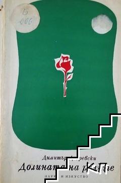 Долината на розите