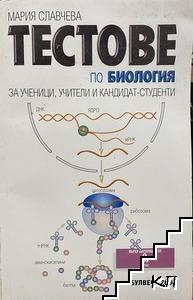 Тестове по биология за кандидат-студенти, ученици и учители върху материала от 9. клас
