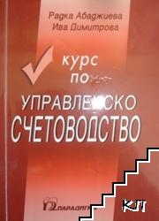 Курс по управленско счетоводство