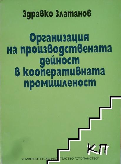 Организация на производствената дейност в кооперативната промишленост