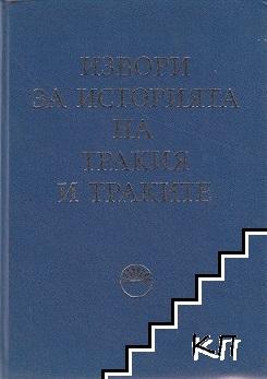 Извори за историята на Тракия и траките