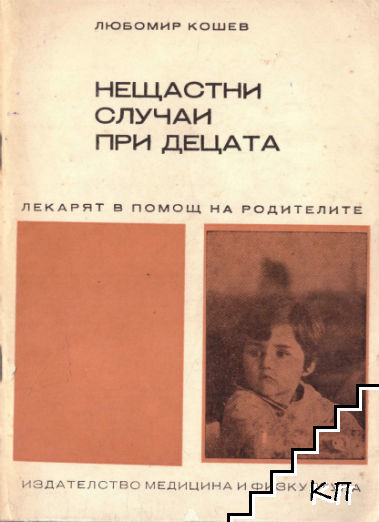Нещастни случаи при децата