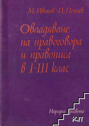 Овладяване на правоговора и правописа в 1.-3. клас