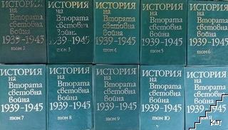 История на Втората световна война 1939-1945. Том 2-11