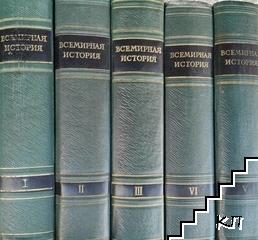 Всемирная история в десяти томах. Том 1-5