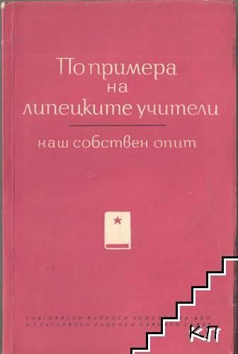 По примера на липецките учители