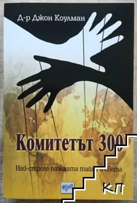 Комитетът 300