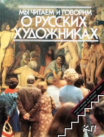 Мы читаем и говорим о русских художниках