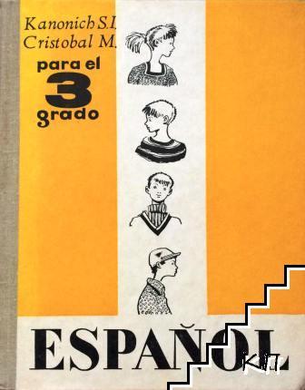 Español para el 3 grado
