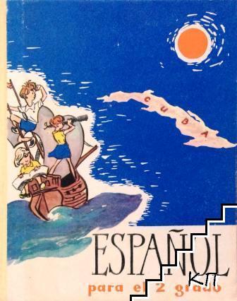Español para el 2 grado