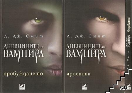 Дневниците на вампира. Книга 1-3