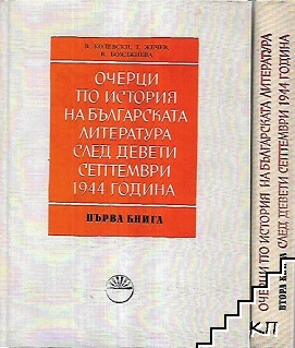Очерци по история на българската литература след Девети септември 1944 година. Книга 1-2
