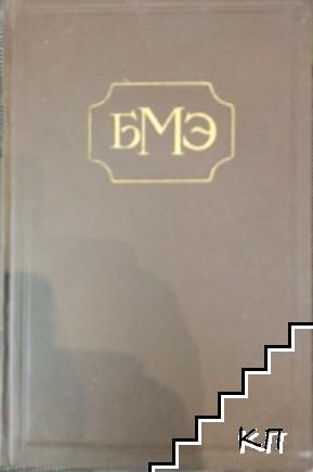 Большая медицинская энциклопедия. Том 31