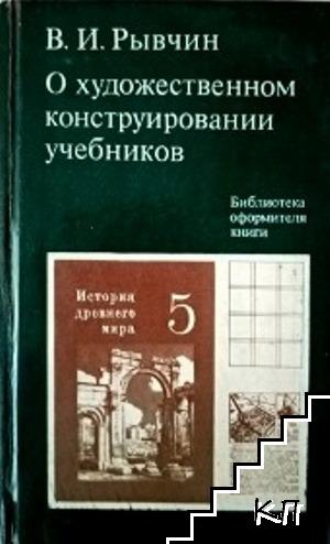 О художественном конструировании учебников