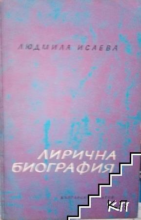 Лирична биография