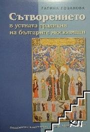 Сътворението в устната традиция на българите мюсюлмани