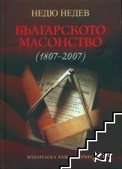 Българското масонство