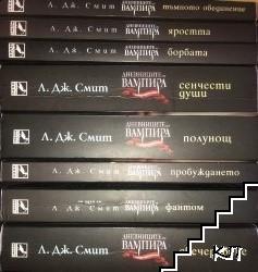 Дневниците на вампира. Книга 1-8