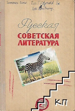 Русская советская литература
