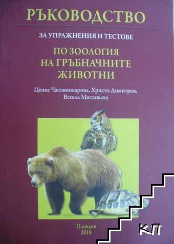 Ръководство за упражнения и тестове по зоология на гръбначните животни