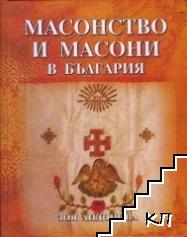 Масонство и масони в България