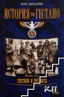История на Гестапо. Част 2: Гестапо и войната