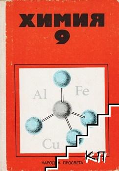 Химия за 9. клас