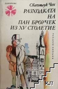 Разходка на Пан Броучек из ХV столетие