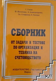 Сборник от задачи и тестове по организация и техника на счетоводството