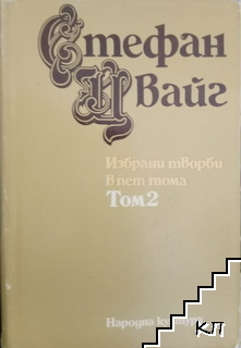Избрани творби в пет тома. Том 2