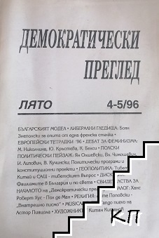 Демократически преглед. Кн. 4-5 / лято 1996