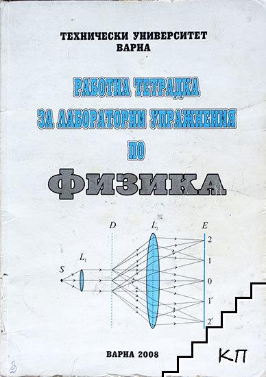 Работна тетрадка за лабораторни упражнения по физика