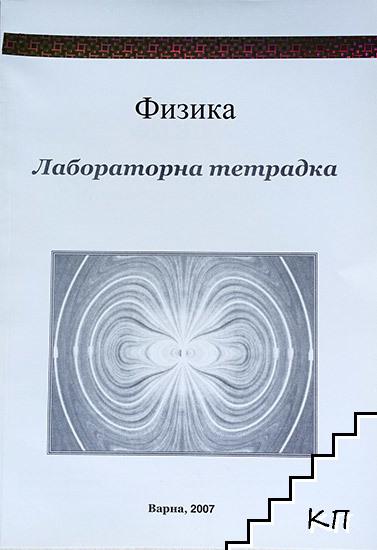 Физика. Лабораторна тетрадка