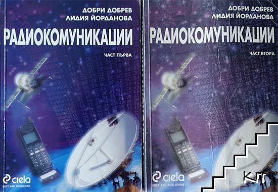 Радиокомуникации. Част 1-2