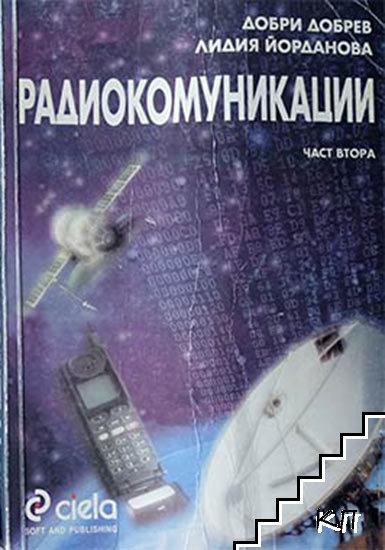 Радиокомуникации. Част 2