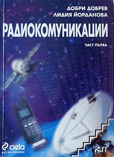 Радиокомуникации. Част 1