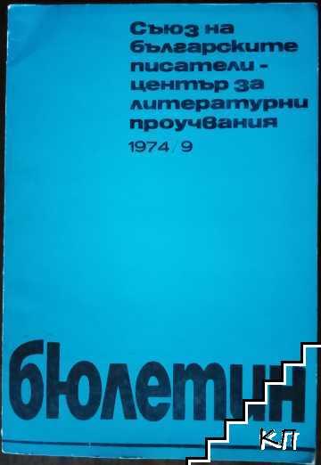 Бюлетин. Бр. 9 / 1974