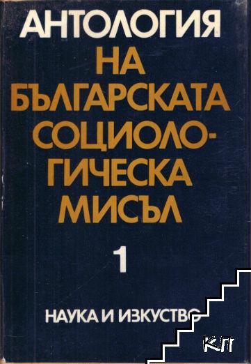 Антология на българската социологическа мисъл. Том 1