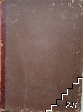 Български ловецъ. Бр. 1-12 / 1907