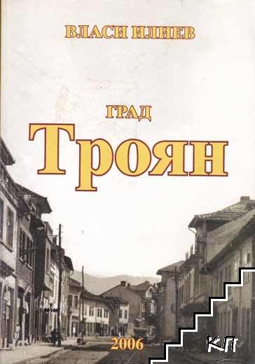 Град Троян
