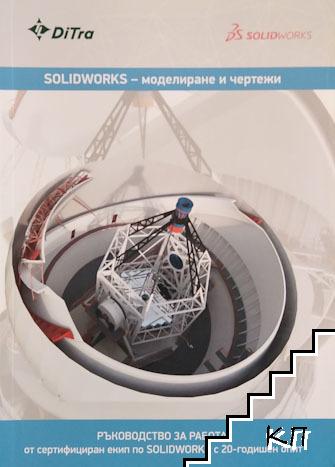 SolidWorks - моделиране и чертежи
