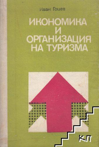Икономика и организация на туризма