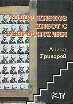 Тодор Живков - живот с въпросителни