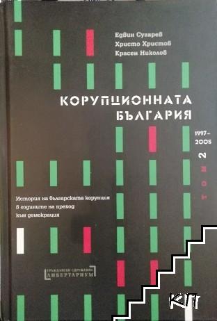 Корупционната България. Том 2: 1997-2005